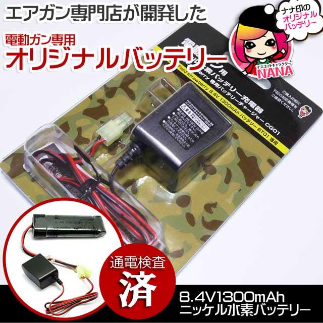 ミリタリーキングオリジナル 8.4V ニッケル水素バッテリー専用 充電器 [エアガン/エア…...:military-king:10016942