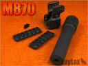 ライラクス NITRO.Vo M870 ミニレイルシステム/DX エアガン エアーガン