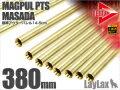 ライラクス PROMETHEUS デルタストライクバレル【380mm】マグプルPTS MASADA標準アウターバレル14.5インチ用 [エア...