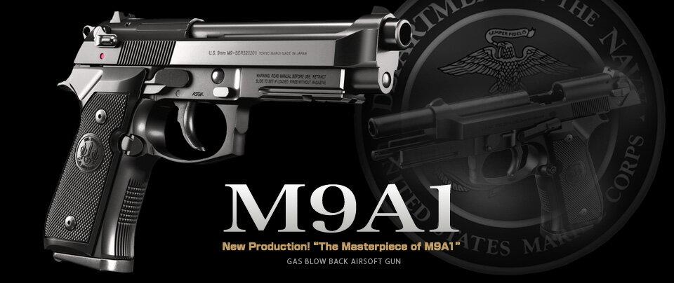 東京マルイ ガスブローバック M9A1 [エアガン/エアーガン/ガスガン]...:military-king:10016559