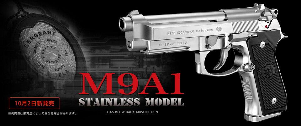 東京マルイ ガスブローバック M9A1 ステンレスモデル [エアガン/エアーガン/ガスガン]