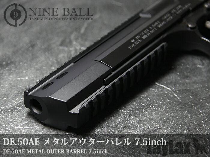 ライラクス NINE BALL DE.50AEメタルアウターバレル 7.5inch [エアガン/エアーガン]