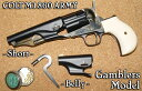 ハートフォード発火モデルガンコルト・M1860アーミー・ギャンブラーズ・モデル(ベリー・バレル付属)[エアガン/エアーガン]