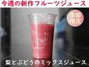 秋の栄養満点の果物ジュース梨とぶどうのミックス/5本セット1...