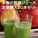 【定期購入・選べる20本セット】身体にしみ込む沖縄生まれの彩り野菜ジュース。ジュースとりんごなどを組み合わせて1日のスタートとなる朝食で効率よく栄養補給できます。※筋トレマニア、クレンズダイエットとしてもご利用ください。