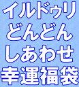 2017年は酉年ということで6年ぶりの復活福袋!!@あき店長おすすめ!恋は盲目!どんどん福袋2017『冷凍庫マンパイだよ』