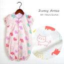 通気性良く涼しい梨地素材 ツーウェイオール 半袖 前開き 女の子 2wayドレス 兼用ドレス 出産祝