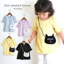 タイムセール 猫ポシェット風チュニック 半袖Tシャツトップス...