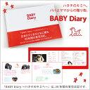 ◆メール便送料無料◆BABY Diary[ベビーダイアリー]...