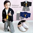 ◇送料無料◇ 紋付き 羽織付き 袴 カバーオール & 足袋