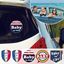 【雑貨】選べるセーフティーステッカー BABY IN CAR & KIDS IN CAR ベビーインカー/キッズインカー 赤ちゃん 安全グッズ 車 シール 赤ちゃんが乗っています 新生児 幼児 子ども おしゃれ 出産祝い ギフト プレゼントExprenade エクスプレナード