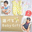 2016ss_babygift