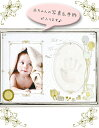 【ベビー写真立て】ポルテ・ベビーフレーム♪写真と手形、足型が飾れる!出産祝いや自分へのご褒美に♪