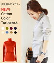 Cottoncolorturtle162