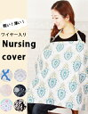 Nursingcovertop
