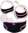 【日本製】産前産後兼用の妊婦帯 骨盤ベルト パイル素材のマシュマロタッチ 冷え・腰痛対策、骨盤調整に