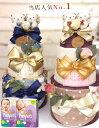 【送料無料】【おむつケーキ】高級オーガニックコットン「ロロ&ココ」名入れ刺繍対応
