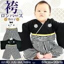 【ベビー・キッズ】袴ロンパース(男の子)袴 【RK-01】1枚までメール便可 子供服 ベビ