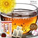 Rosemadame ノンカフェインたんぽぽ子育茶(20包) たんぽぽ茶 ノンカフェイン 健康茶 温...