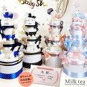 ショッピングおむつケーキ 〈おむつケーキ〉ママに贈る世界に一つオリジナル 高級 おむつケーキ「GRANDE」3段 授乳服 日本製おもちゃ パンパース はじめての肌 メリーズ S M 新生児 おむつ オムツケーキ 出産祝い ギフトセット 男の子 女の子 ベビーシャワー diapercake