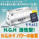 楽天ミルキーフォックス【ポイント 10倍!】H.G.H-V (HGH-V,グロース系アミノ酸+GMT配合)30袋入
