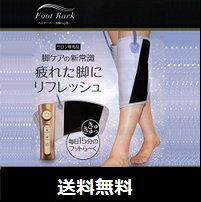 【送料無料・ポイント20倍】フットラーク〜美脚の...の商品画像