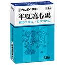 【第2類医薬品】クラシエ 半夏瀉心湯エキス錠F 36錠
