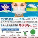 【少量在庫あり】新型インフルエンザ対策バイラマスク 10枚セット N99規格認定マスク