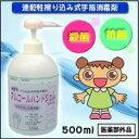 速乾性すり込み式手指消毒剤アルコールハンドジェル 500ml【カネイチ】兼一製薬工業