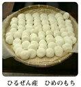 H28年岡山県蒜山産ひめの餅コシが強くて伸びが良い昔ながらの杵つき餅です