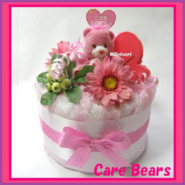 オムツケーキ出産祝い ケアベア(ラブアロット)ぬ...の商品画像