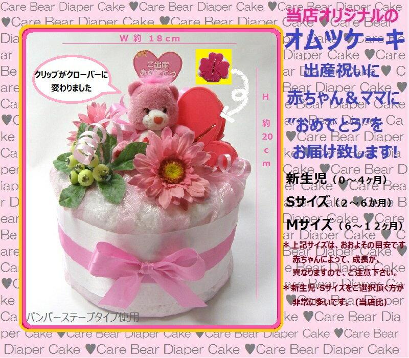 オムツケーキ出産祝い ケアベア(ラブアロット)...の紹介画像2