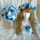 花冠 ラウンドブーケ ブートニア 3点セット 青 水色