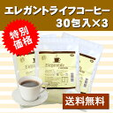 【送料無料】エレガントライフコーヒー 30包入×3個 1杯あたり67円!【インスタントコーヒー クロロゲン酸 食物繊維 …