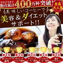 【楽天1位4冠】エレガントライフコーヒー 30包入 1杯あたり108円【インスタントコーヒ