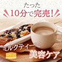 【楽天1位2冠】アンベリール・ミルクティー 30包入 1杯あたり138円 【コラーゲン プラセンタ