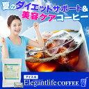 送料無料\新発売/【楽天1位4冠】アイス用エレガントライフコーヒー 30包入×2 1杯あ