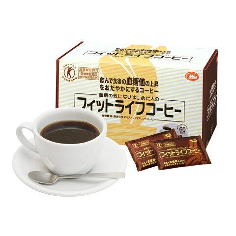 【送料無料】 フィットライフコーヒー 60包入り 1杯あたり105円【特定保健用食品 正規品 血糖値 トクホ インスタントコーヒー】