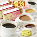 【送料無料】\★お得な福袋セット★/スリムアクティブコーヒー...