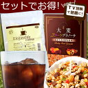 ダイエッター応援セット(エレガントライフコーヒー30包+大麦...