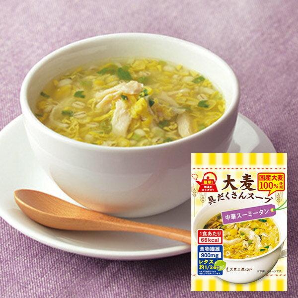 大麦具だくさんスープ中華スーミータン(170g×6杯分セット)お取り寄せ、置き換えダイエット、フリー