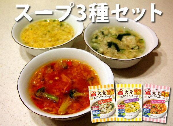 大麦具だくさんスープ3種セットお取り寄せ、置き換えダイエット、フリーズドライ、食物繊維、ローカロリー