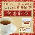 食善彩茶 30包入 1杯あたり108円 【ポリフェノール 食物繊維】【商品】