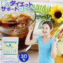 【楽天1位4冠】アイス用エレガントライフコーヒー 30包入 1杯あたり112円【インスタン