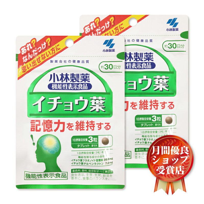 メール便対応・送料無料小林製薬イチョウ葉90粒×2袋(計180粒)まとめ買い機能性表示食品記憶を維持