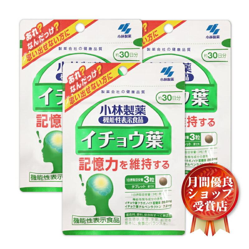 メール便対応・送料無料小林製薬イチョウ葉90粒×3袋(270粒)まとめ買い機能性表示食品記憶を維持す