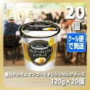 重ねドルチェ マンゴーとオレンジのレアチーズ120g x20個