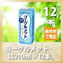 ヨーグルメット LL200ml ×12本【雪印/メグミルク/通販】[TY-JC-H][T8]