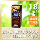 おいしい珈琲オリジナル LL200ml ×18本【雪印/メグミルク/通販】