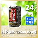 ★スーパーセール10%OFF★壮快黒酢 125ml x24本【雪印/メグミルク/通販】